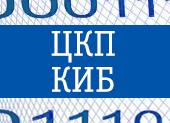Центр коллективного пользования «Технические и программно-аппаратные средства защиты информации, антитеррора и информационной безопасности»