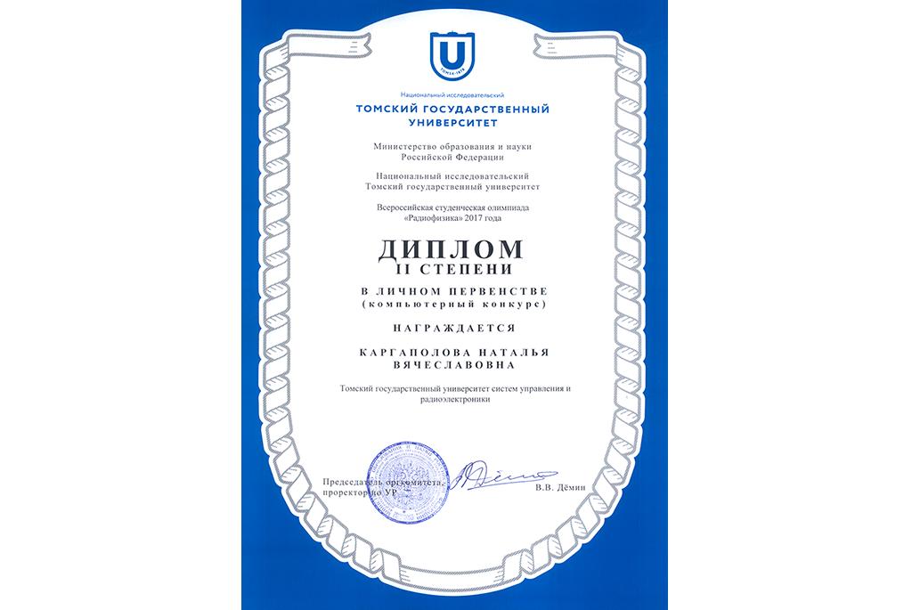 Студентка ТУСУРа заняла призовое место навсероссийской олимпиаде порадиофизике