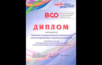 Команда ТУСУРа приняла активное участие вовсероссийской студенческой олимпиаде понаправлению «Прикладная информатика икибербезопасность»