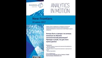 Конференция Analytics inMotion