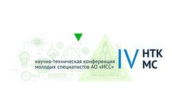 IVНаучно-техническая конференция молодых специалистов вАО «Информационные спутниковые системы»