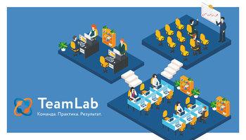 Проект «TeamLab: маркетинг»