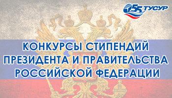 Приём документов наконкурс стипендий президента иправительства Российской Федерации