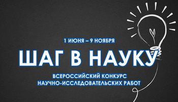 Всероссийский конкурс научно-исследовательских работ студентов иаспирантов «Шаг внауку»