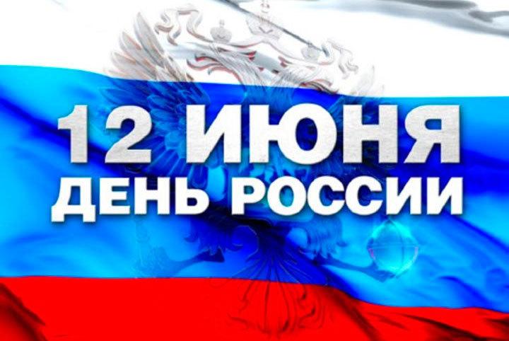 ВДень России вТомске пройдут праздничные мероприятия