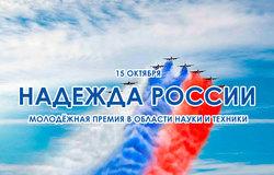 Молодёжная премия вобласти науки итехники «Надежда России»