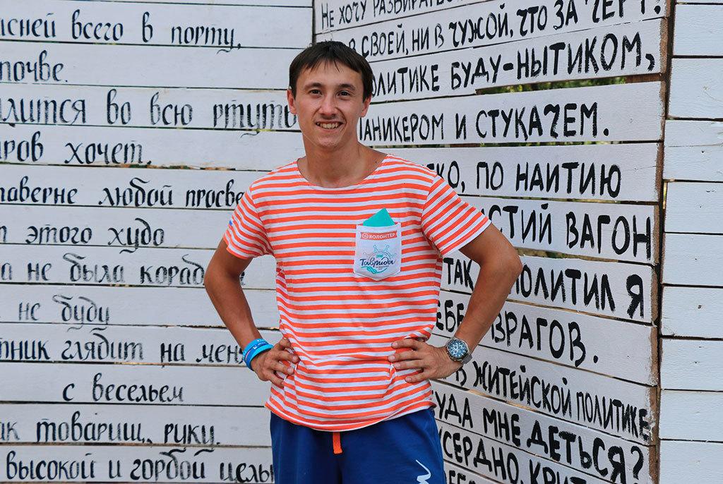 Студент ТУСУРа – участник всероссийского молодёжного форума «Таврида»