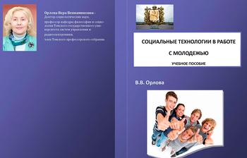Вмосковском издательском доме «Научное обозрение» вышло учебное пособие профессора В. В.Орловой