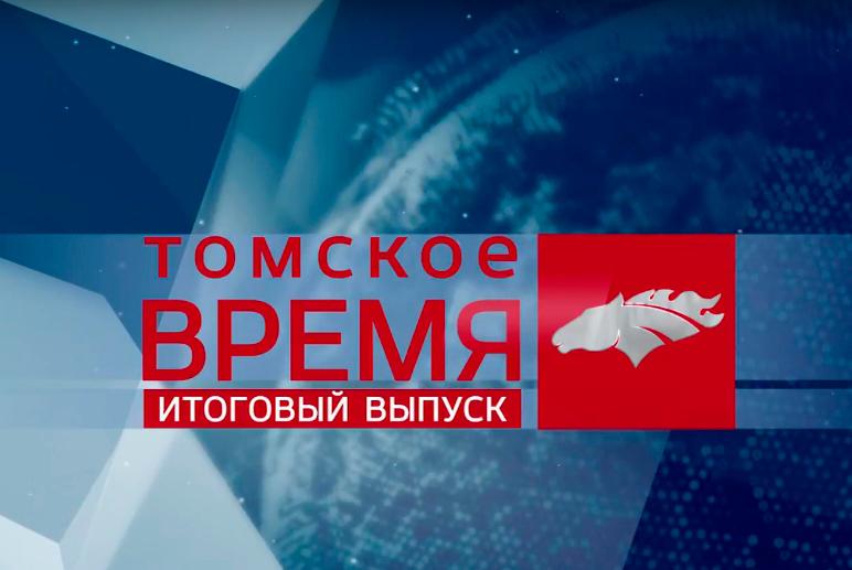 Колыбель инноваций: ТУСУР – вэфире телеканала «Томское время»