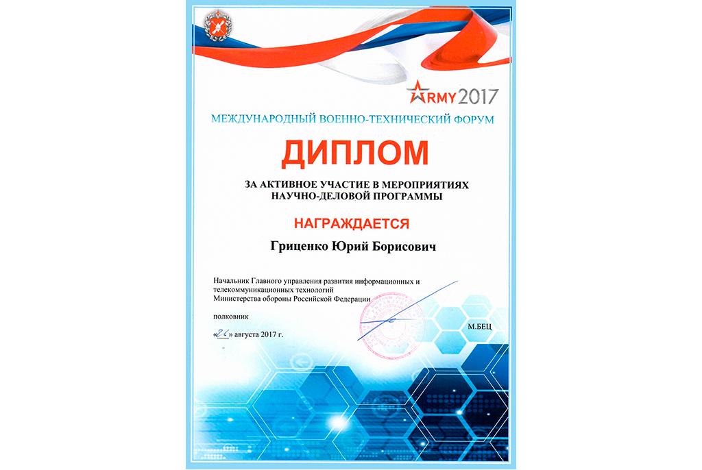 ТУСУР на«Армии – 2017»: новые предложения ивнедрённые разработки