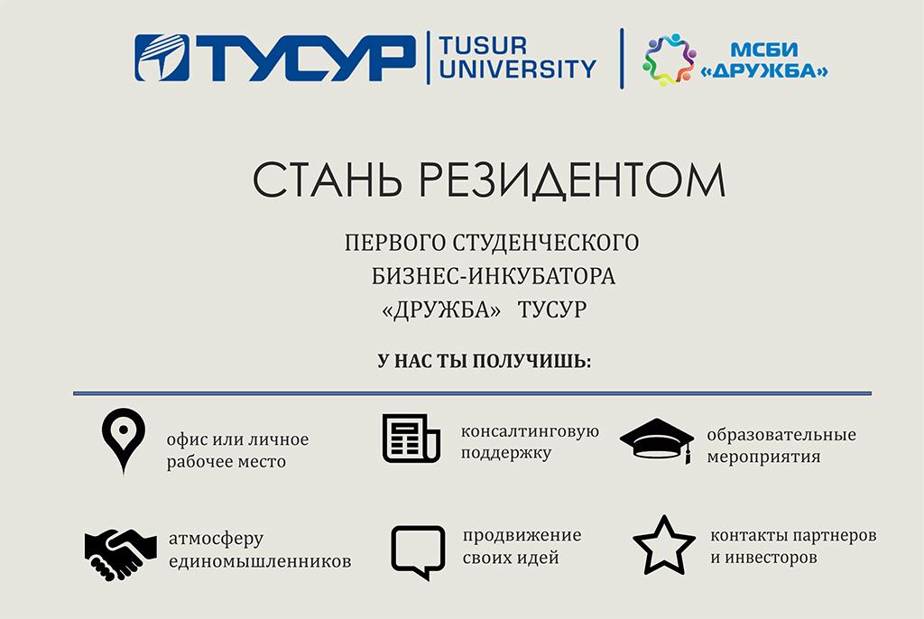 Бизнес-инкубатор ТУСУРа открыл набор резидентов