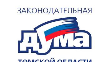 Приём документов наконкурс «Лауреат премии Законодательной думы Томской области»