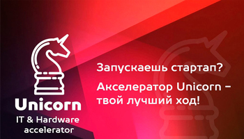 #Unicorn2017 – твой новый ход!