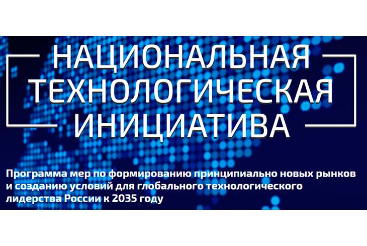 Картинки по запросу сессия будущее исследований и разработок по сквозным технологиям