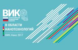 Всероссийский инженерный конкурс вобласти нанотехнологий длястудентов иаспирантов «ВИК.Нано»