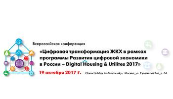 Всероссийская конференция «Цифровая трансформация ЖКХврамках программы развития цифровой экономики вРоссии – Digital Housing & Utilites 2017»