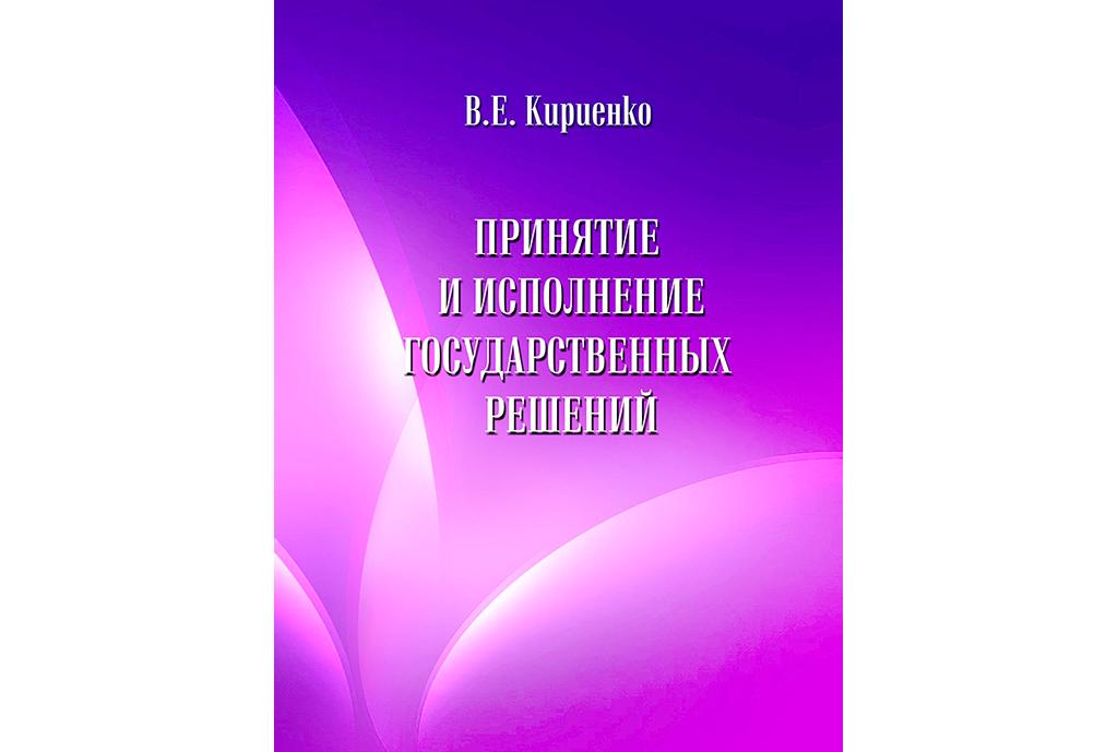 Сотрудник ТУСУРа стал лауреатом всероссийского конкурса налучшую научную книгу