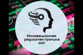 Команды ТУСУРа – вфинале конкурса «Инновационная радиоэлектроника»