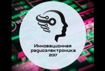Три команды ТУСУРа вышли в финал конкурса «Инновационная радиоэлектроника – 2017»