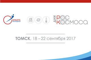 ТУСУР – участник Дней Роскосмоса вТомске