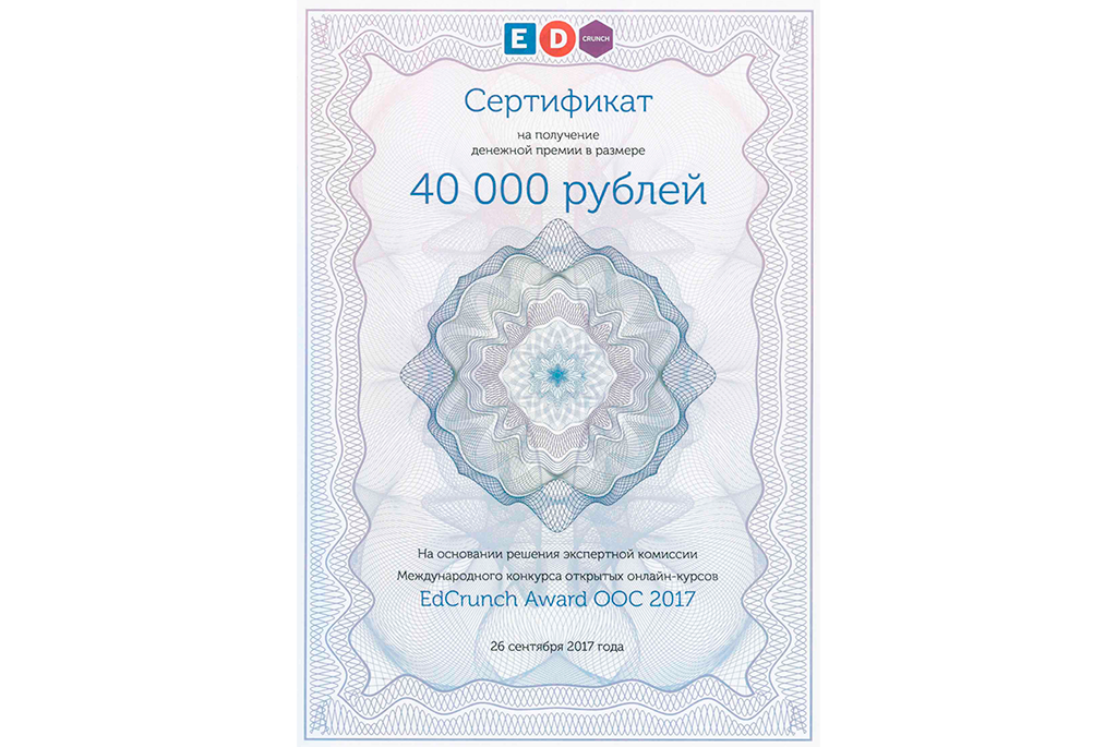 ТУСУР занял 2-е место намеждународном конкурсе открытых онлайн-курсов #EdCrunch Award OOC2017