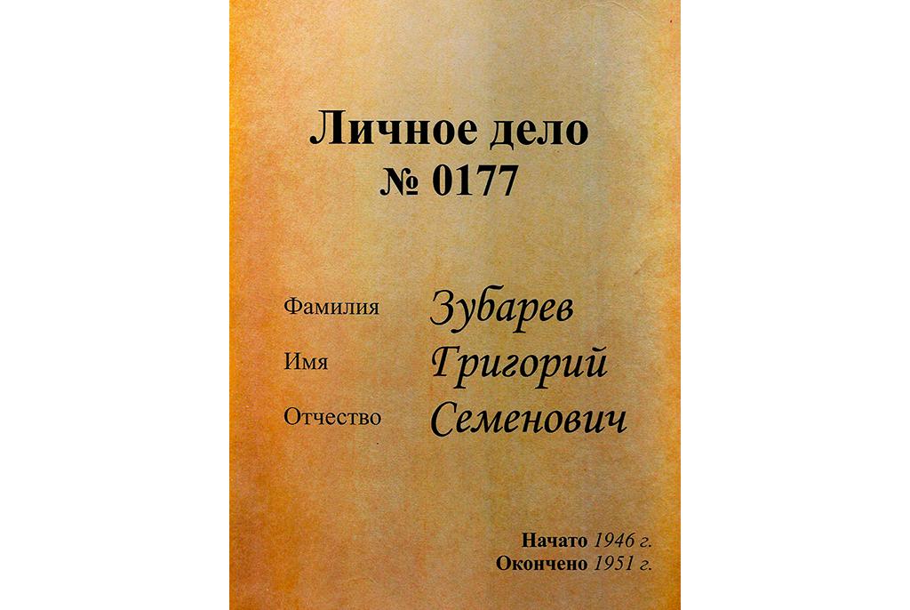 «Личное дело» первого ректора ТУСУРа