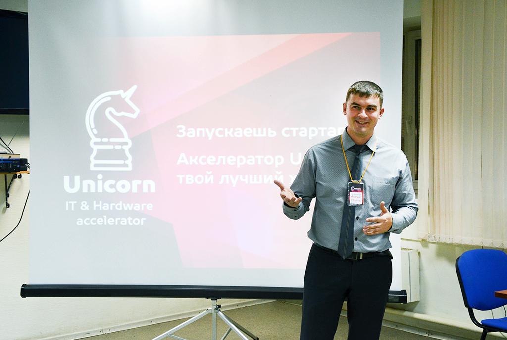 Вбизнес-инкубаторе ТУСУРа запустили акселератор Unicorn