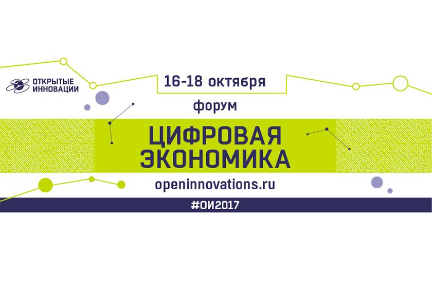 ТУСУР на«Открытых инновациях»: опыт интеграции студентов вэкосистему цифровой экономики