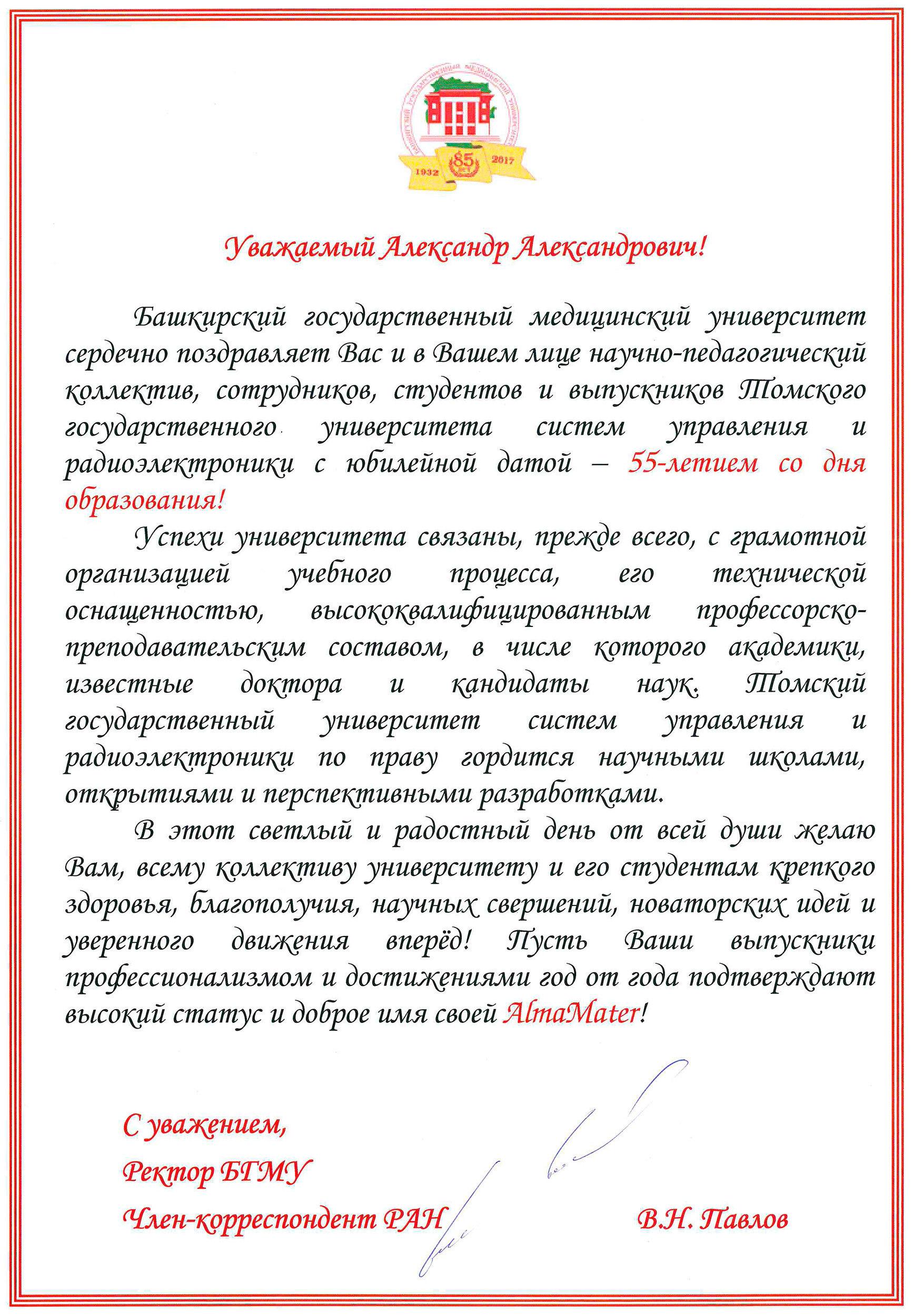 Поздравление первокурсников Структура, ректорат, органы управления СВФУ