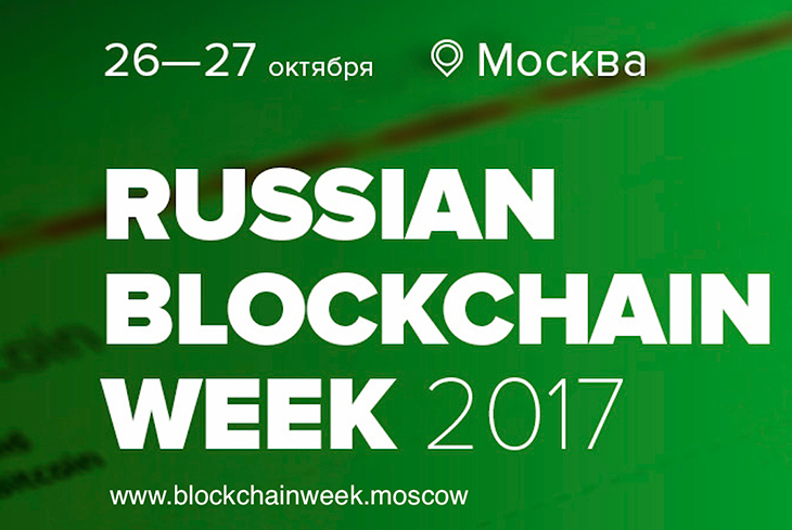 ТУСУР – партнёр блокчейн-конференции