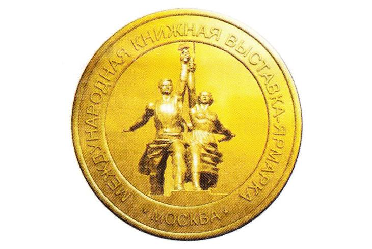 Учебное пособие А. Д.Московченко включено вкаталог 30-й Московской международной книжной выставки