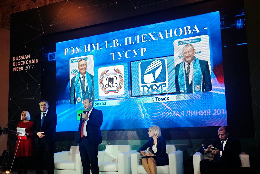 ТУСУР иРЭУ им.Г. В.Плеханова подписали первое вРоссии соглашение осотрудничестве вобласти новых цифровых технологий