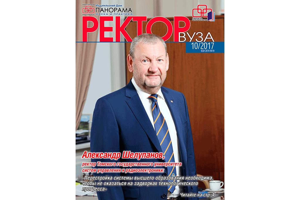 Александр Шелупанов, ректор ТУСУРа: «Перестройка системы высшего образования необходима, чтобы неоказаться назадворках технологического прогресса»