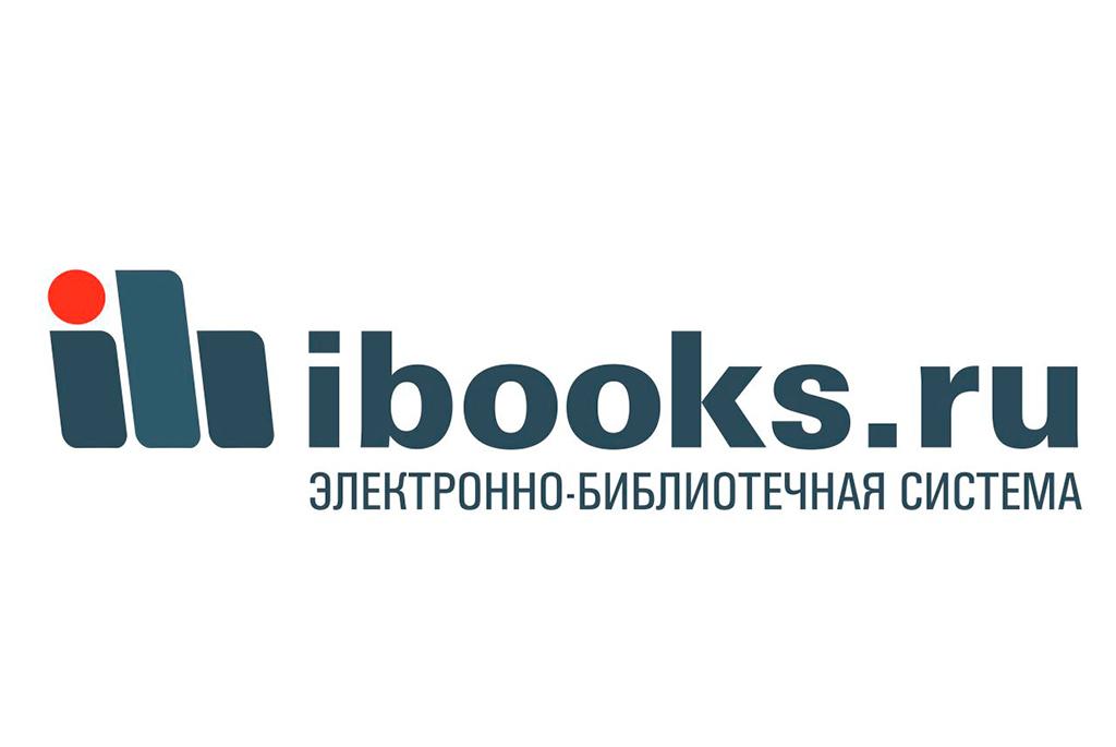Открыт тестовый доступ кэлектронно-библиотечной системе «Айбукс»