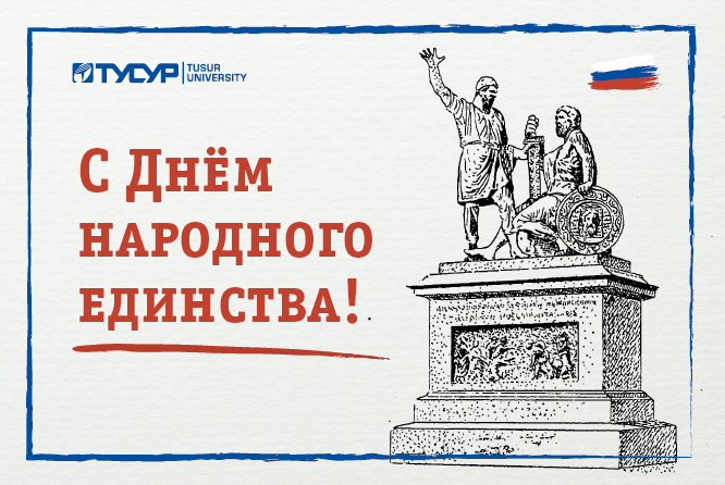 Поздравление ректора ТУСУРа Александра Шелупанова сДнём народного единства