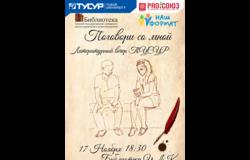 Литературный вечер «Поговори сомной»