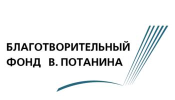 Презентация программ фонда Потанина