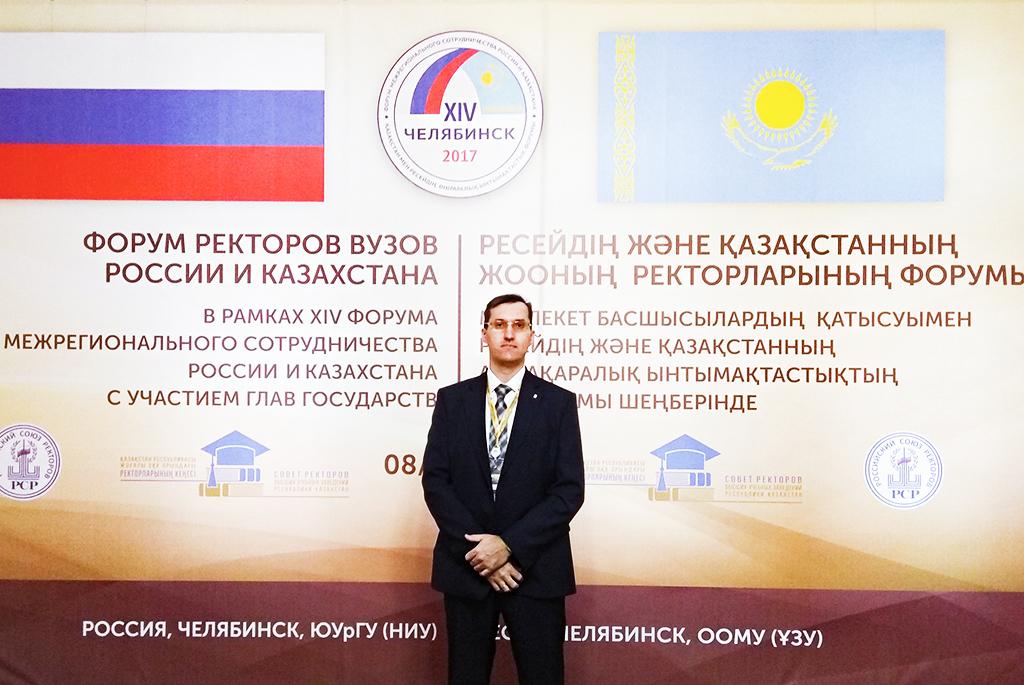 ТУСУР предложил концепт развития цифровой экономики территории нафоруме межрегионального сотрудничества России иКазахстана
