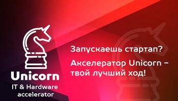 Закрытие акселератора Unicorn2017