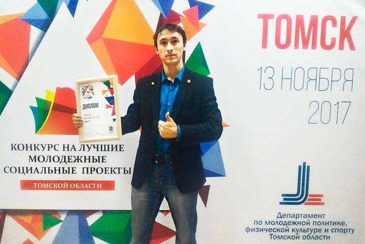 Григорий Усольцев, руководитель службы «Наш формат» ТУСУРа, с дипломом