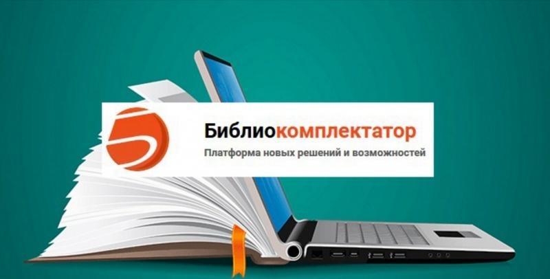 Открыт тестовый доступ кЭБС «Библиокомплектатор»