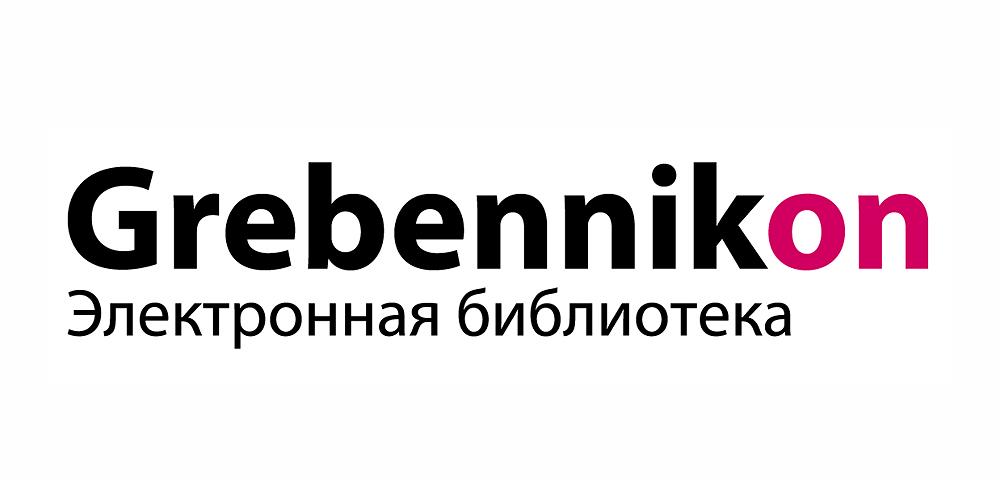 Библиотека ТУСУРа приглашает принять участие втестовом доступе кэлектронной библиотеке издательского дома «Гребенников»