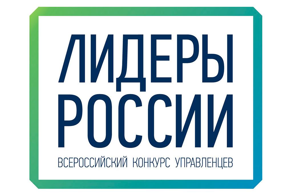 Сотрудники ТУСУРа прошли врегиональный полуфинал конкурса «Лидеры России»