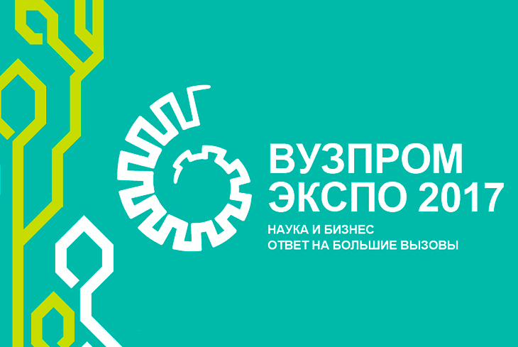 Семь совместных проектов ТУСУРа иведущих российских компаний будут представлены на«ВУЗПРОМЭКСПО – 2017»