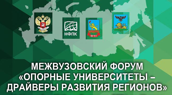 Ректор ТУСУРа проведёт круглый стол потехнологическому предпринимательству намежвузовском форуме вБелгороде