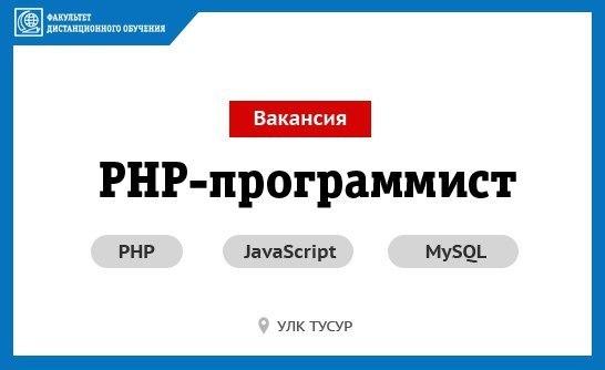 Нафакультет дистанционного обучения ТУСУРа требуется PHP-программист
