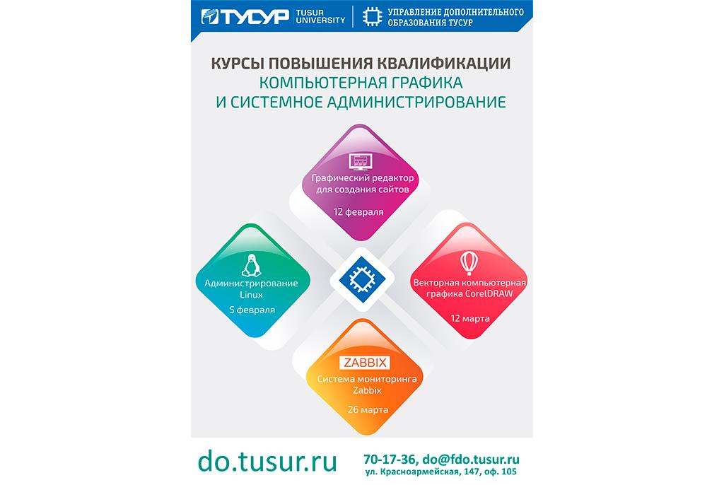 Управление дополнительного образования ТУСУРа продолжает набор наочные курсы повышения квалификации вобласти компьютерной графики исистемного администрирования