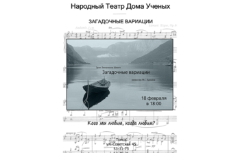Спектакль Народного театра «Загадочные вариации»