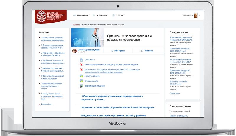 Электронное обучение для СибГМУ, г.Томск