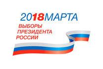 Как проголосовать студентам на выборах президента России по месту временной регистрации